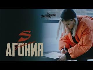 SOLOMONA (Соломона) - Агония (Премьера клипа 2019)