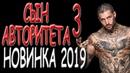 Боевик 2019 СЫН АВТОРИТЕТА 3 русские боевики и дететкивы 2019