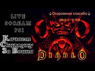 КАЧАЕМ СКИЛЛУХУ ЗА ВОИНА - Diablo 1996 PS 1 Стрим №10