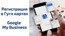 Бесплатная реклама в Гугл картах, Google My Business, Google Map