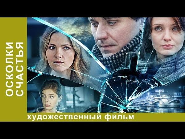 Осколки счастья Сериал 1 серия Мелодрама StarMedia