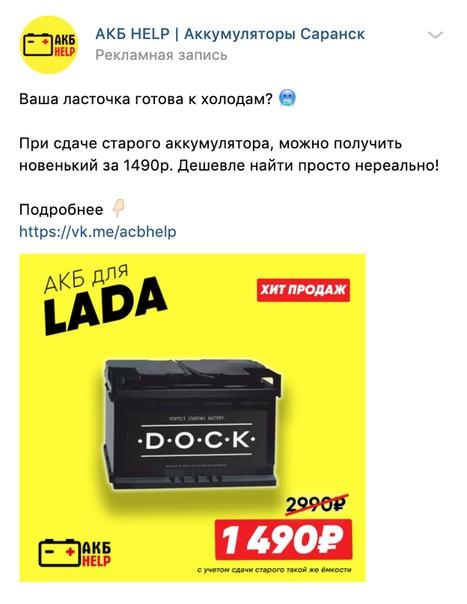 Кейс: нестандартное продвижение магазина авто-аккумуляторов, изображение №21