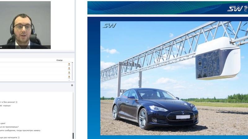 03 04 2019г Технико экономический вебинар Всё самое актуальное и интересное в мире SkyWay