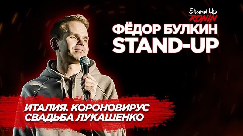 Фёдор Булкин - Stand-up (Италия, френд-зона, короновирус, свадьба Лукашенко)