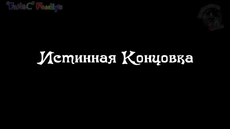 НАСТОЯЩАЯ КОНЦОВКА ► Freddy Fazbear's Pizzeria Simulator 6 Финал FNAF 6 на русском