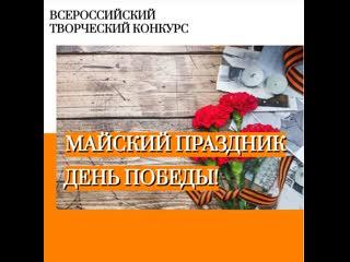 Всероссийский творческий конкурс «Майский праздник — День Победы!»