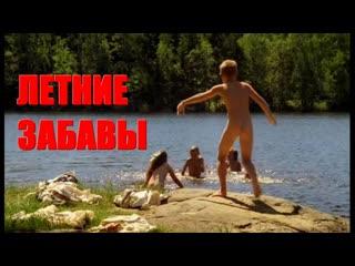 Летние забавы / Sommerjubel (1986) /Avaros/