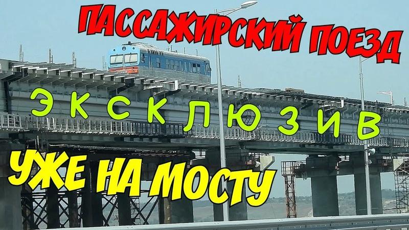 Крымский мост(31.05.2019) УРА На мосту ПАССАЖИРСКИЙ ПОЕЗД с главой РЖД