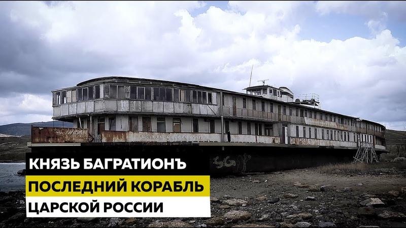 Князь Багратионъ - последний корабль Царской России