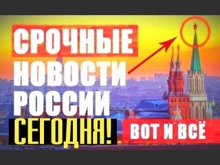 СРΌЧНЫЕ НОВОСТИ РОССИИ - ВЫХОДА НЕТ! ТАКΌГΌ ПΌВΌРΌТА НЕ ОЖИДAЛ HИKTΌ!