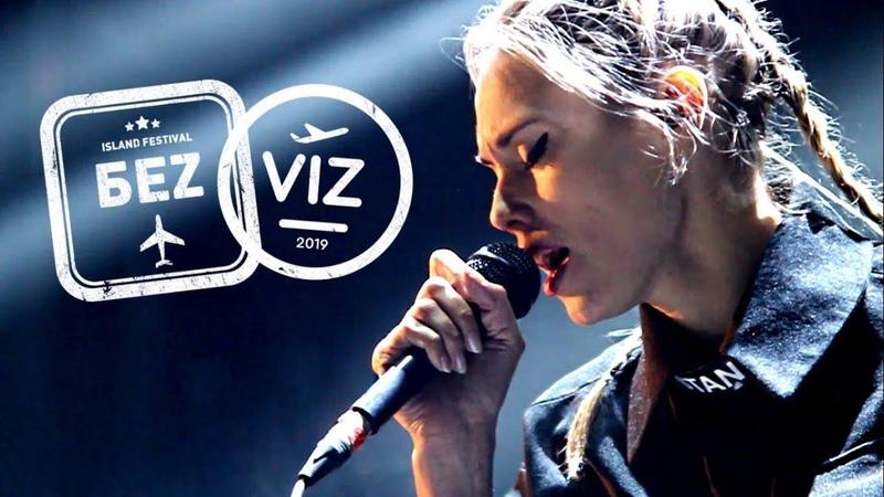 BezViz Festival 2019 Day 1