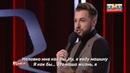 Comedy Club Секс история Андрея Бебуришвили за рулём автомобиля