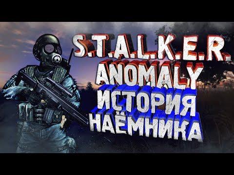 S.T.A.L.K.E.R. Anomaly 1.5.0 ☢️ ☣️ Сюжет Наёмника!