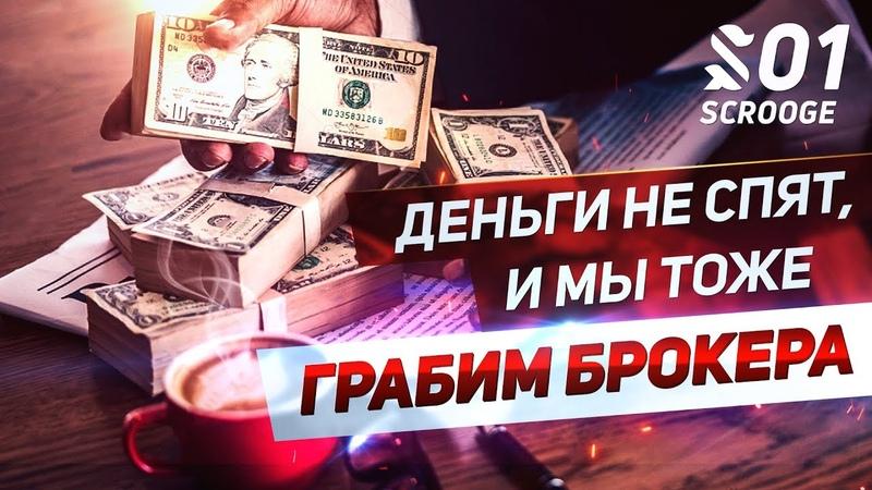Как заработать денег? Трейдим Онлайн на Финансовом рынке