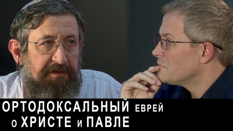 Ортодоксальный еврей о Христе и Павле