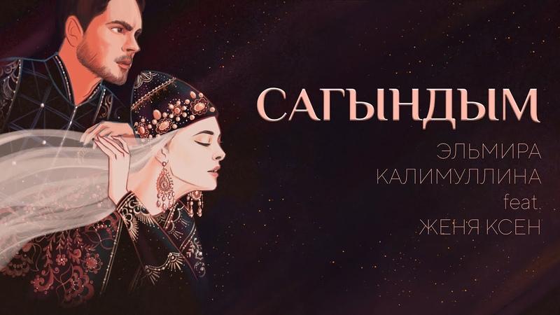 Эльмира Калимуллина feat Женя Ксен САГЫНДЫМ СОСКУЧИЛАСЬ