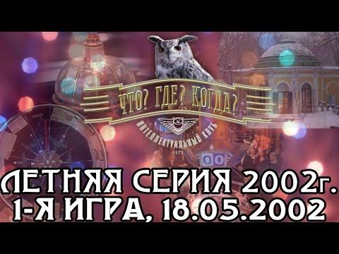 Что? Где? Когда? • Летняя серия 2002г., 1-я игра от 18.05.2002 (интеллектуальная игра)