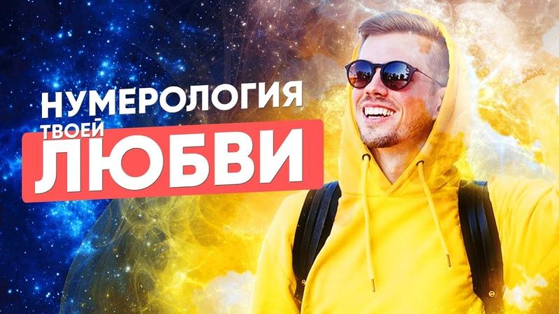 Нумерология любви ✦ Вадим Безделев