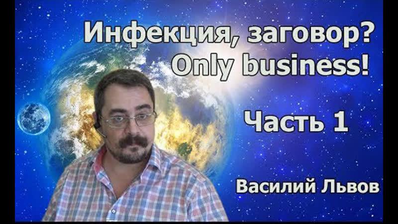 Инфекция, заговор Only business! Часть 1.