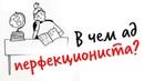 В чем АД ПЕРФЕКЦИОНИСТА Научпок