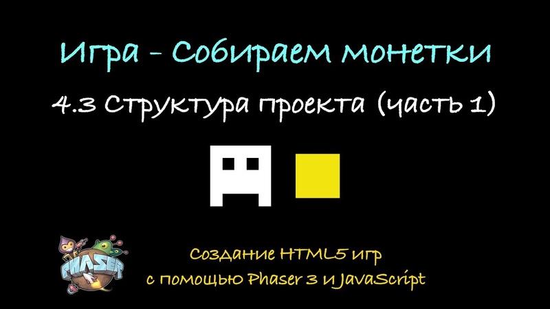 4.3 Структура проекта (часть 1). Создание HTML5 игр с помощь Phaser 3 и JavaScript