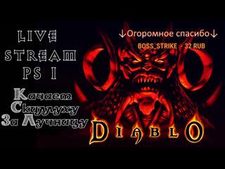 КАЧАЕМ СКИЛЛУХУ ЗА ЛУЧНИЦУ - Diablo 1996 PS 1 Стрим №13