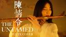 The Untamed - Mo Dao Zu Shi   5 songs mashup   Chinese Bamboo Flute Cover   Jae Meng