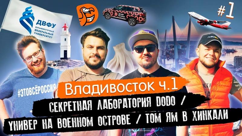 ЭтоВсёРоссия Серия 1 Москва Владивосток Секретная кухня Додо Универ на военном острове