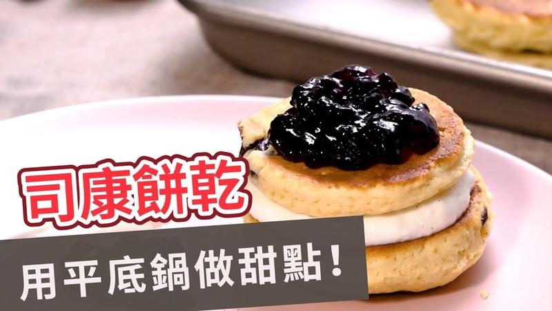 甜點食譜 用平底鍋做甜點!司康餅乾 SCONE COOK Eng sub