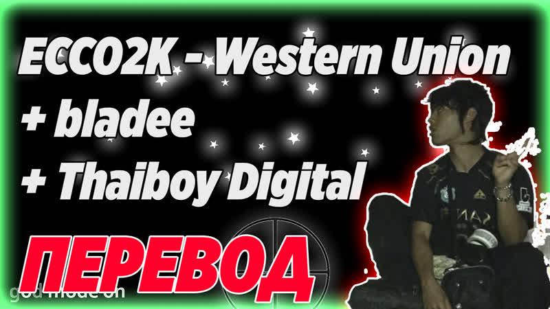 ECCO2K Thaiboy Digital bladee - Western Union ( RUS SUB / ПЕРЕВОД / СУБТИТРЫ / НА РУССКОМ )