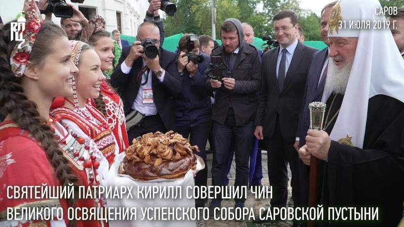 Святейший Патриарх Кирилл освятил Успенский собор Саровской пустыни