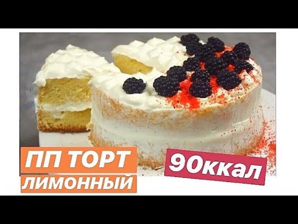 ПП ЛИМОННЫЙ ТОРТ / 90 ккал / ПП и ЗОЖ