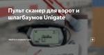 Пульт сканер для ворот и шлагбаумов Unigate в Ульяновске