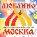 база поставщиков люблино москва