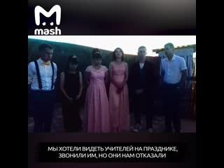 В Забайкалье директор запретила учителям праздновать выпускной с детьми