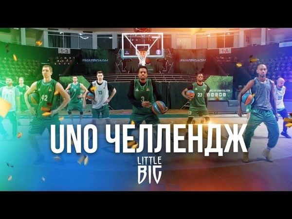 Little BIG UNO Challenge UNICS Kazan