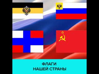 Как менялся флаг России  Москва 24