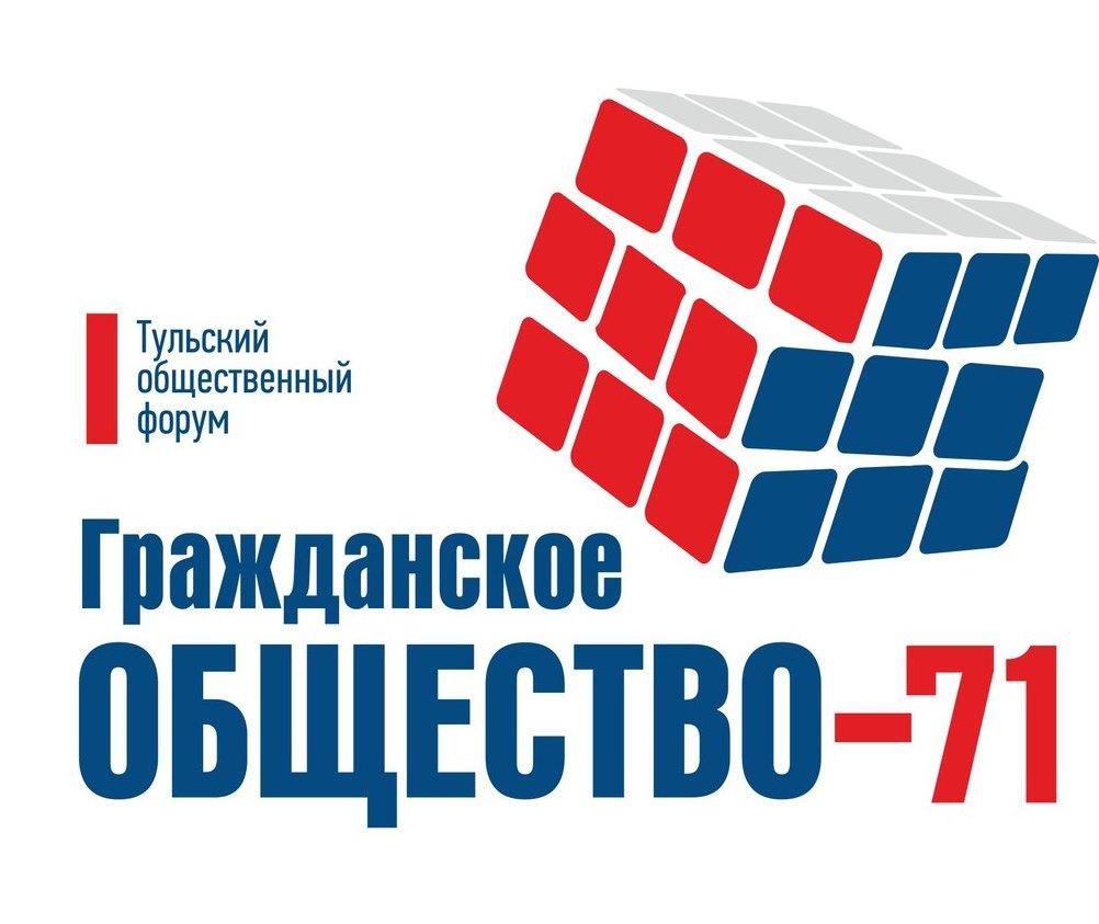 Афиша Тула Форум «Гражданское общество 71»