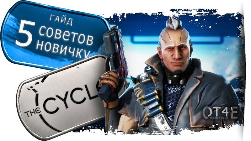 The Cycle - 5 советов новичкам. (гайд) 🧐 [4K]