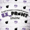 Ex_Promt   Клуб юмора и импровизации Королёв