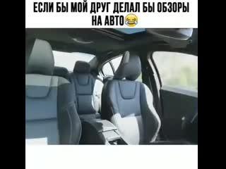 Если бы мой друг делал бы обзоры на авто