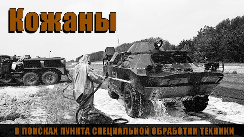 Чернобыльский след в селе Кожаны В поисках ПуСО Chernobyl trail in the village of Kozhany