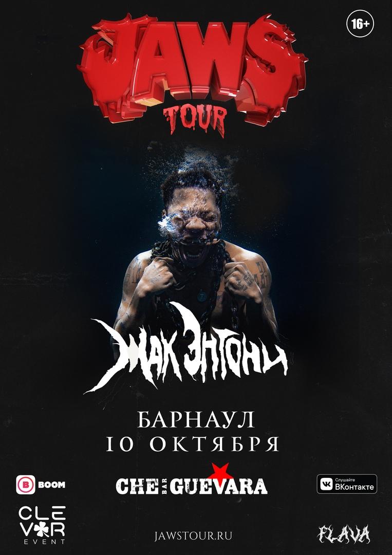 Афиша Барнаул ЖАК ЭНТОНИ / БАРНАУЛ / 10.10 / CHE GUEVARA