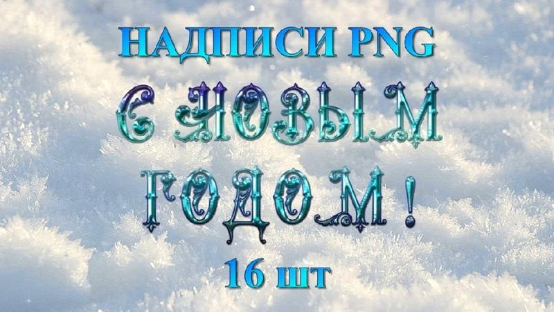 Надписи С Новым Годом 1 Cкачать бесплатно PNG Прозрачный фон