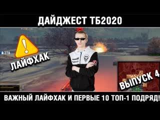 Важный лайфхак и первые 10 ТОП-1 подряд! Дайджест ТБ2020. Выпуск 4