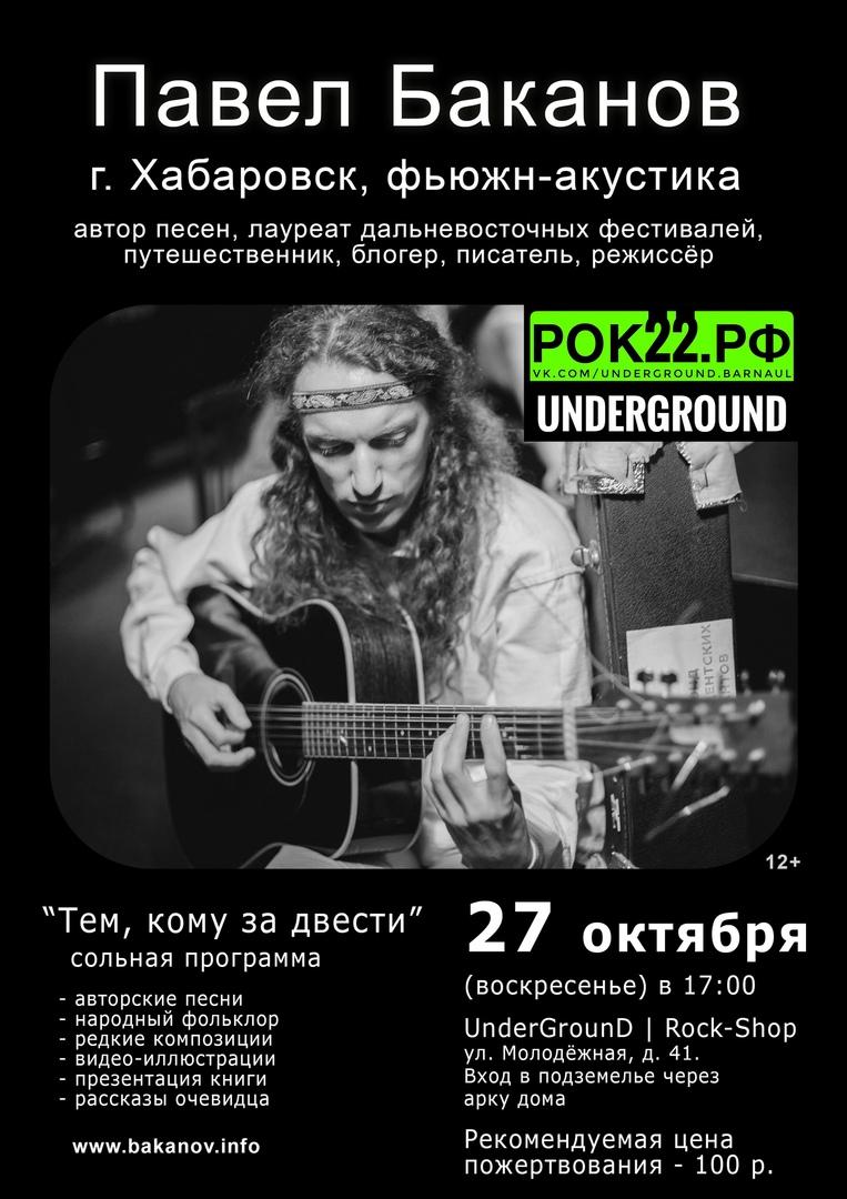 Афиша Барнаул Павел Баканов. 27.10.2019 Квартирник в РОК22