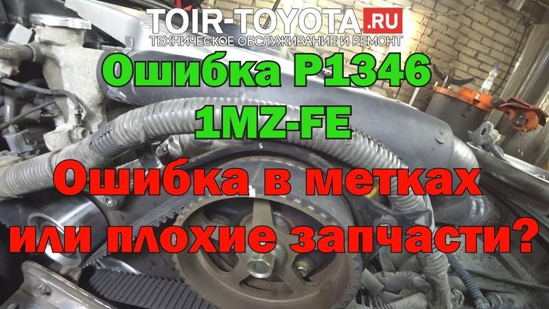 Ошибка P1346 на моторе 1MZ-FE (AlphardCamrySienna...). Ошибка в метках или плохие запчасти