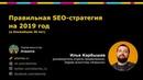 Илья Карбышев. Правильная SEO-стратегия на 2019 год
