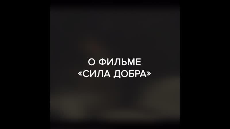 Галина Фесенко о фильме «Сила добра»