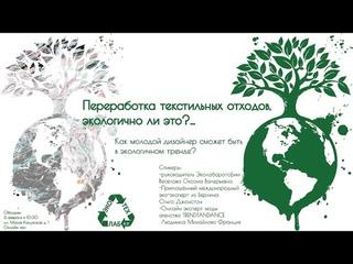 Встреча Эко-лаборатории с Международными экспертами Ольгой Джонстон и Людмилой Михайловой